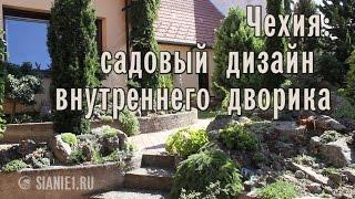 видео Обустройство внутреннего дворика