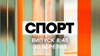 Факты ICTV. Спорт 8:45 (30.03.2020)