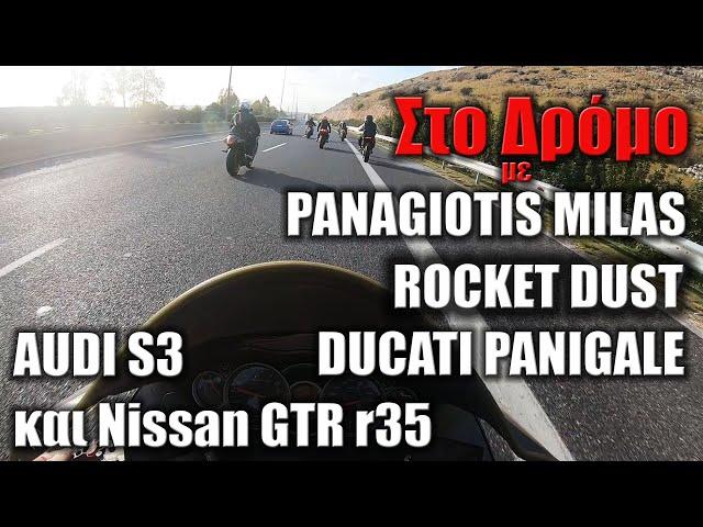 Στο Δρόμο: Panagiotis Milas, Rocket Dust, Panigale, Audi s3 400hp
