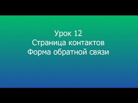 12 MODX Страница контактов форма обратной связи //MODX Contact Page Feedback Form