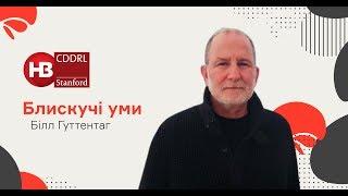 """""""Ви маєте підтримувати українське кіно, з культурних причин"""", -  оскароносний Білл Гуттентаг"""