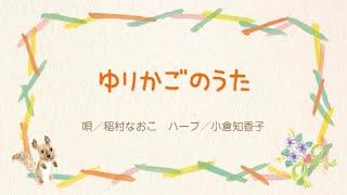 ゆりかごのうた 「 子守唄さん ありがとう 」 NPO法人日本子守唄協会 編著 より thumbnail