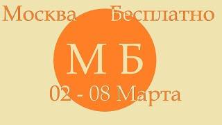 Москва Бесплатно. События недели 02 - 08 марта. Концерты, праздники, фестивали