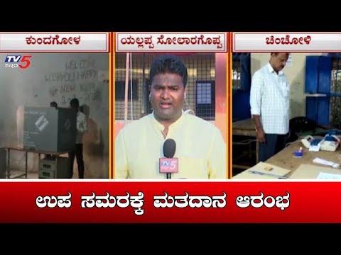ಕುಂದಗೋಳ, ಚಿಂಚೋಳಿ ಉಪಸಮರಕ್ಕೆ ಮತದಾನ | Kundgol By Election | Chincholi By Election | TV5 Kannada