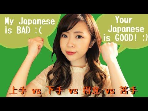 "How To Say ""My Japanese Is Bad"" / 上手 下手 Vs 得意 苦手"