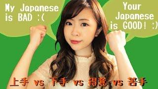 "How to say ""My Japanese is bad"" / 上手 下手 vs 得意 苦手 thumbnail"