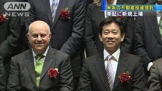 不動産投資信託扱う米系投資法人が東証上場(13/02/14)