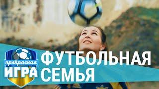 Футбольная семья в Костополе ПРЕКРАСНАЯ ИГРА