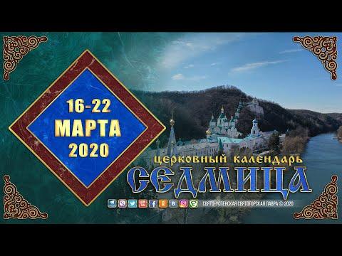 Видео: Мультимедийный православный календарь на 16—22 марта 2020 года