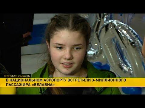Школьница из Минска стала трёхмиллионным пассажиром «Белавиа»