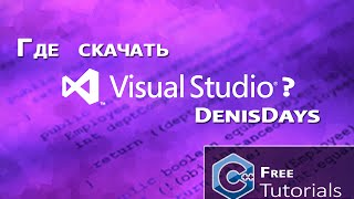 Microsoft Visual Studio 2013 / C++ - Где скачать?