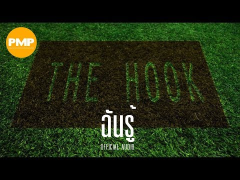 THE HOOK - ฉันรู้「Official Audio」