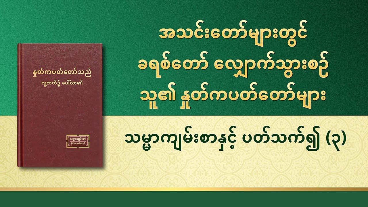 ဘုရားသခင်၏ နှုတ်ကပတ်တော် - သမ္မာကျမ်းစာနှင့် ပတ်သက်၍ (၃)