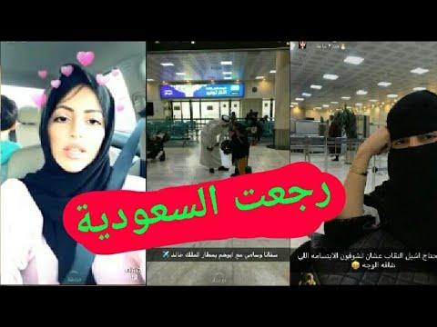 ملاك الحسيني رجعت السعودية Youtube