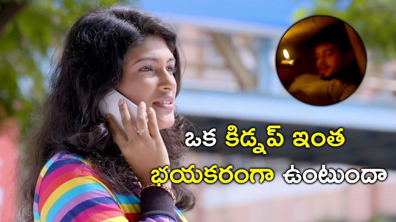 ఒక కిడ్నప్ ఇంత భయకరంగా ఉంటుందా  | Latest Telugu Movie Scenes |Telugu Movie Magazine