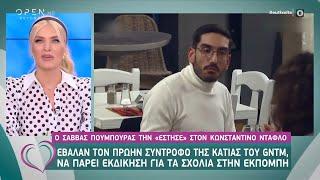 Ο Σάββας Πούμπουρας την έστησε στον Κ. Ντάφλο - Ευτυχείτε! 20/01/2020 | OPEN TV