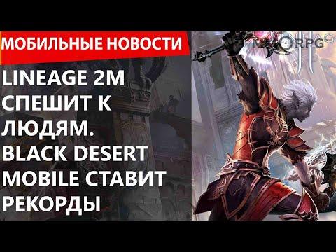 Lineage 2M спешит к людям. Black Desert Mobile уже ставит рекорды