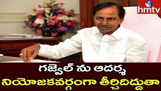 గజ్వెల్ ను ఆదర్శ నియోజకవర్గంగా తీర్చిదిద్దుతా - CM KCR   hmtv Telugu News