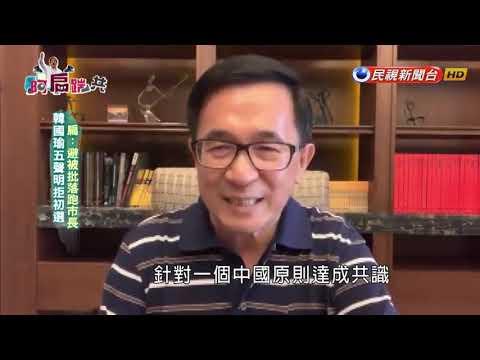 【阿扁踹共—韓國瑜五聲明拒初選 扁:避被批落跑市長】EP129