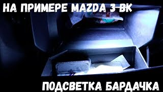 ПОДСВЕТКА БАРДАЧКА СВОИМИ РУКАМИ MAZDA 3 BK