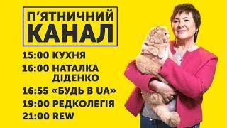 П'ЯТНИЧНИЙ КАНАЛ | SKRYPIN.UA | 22 ЧЕРВНЯ