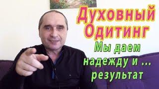 Усовершенствованная дианетика - как убрать заряд быстро и качественно - Александр Земляков
