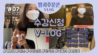 [방과후 문콘 vlog 7] 문화콘텐츠학과 전학년 수강…