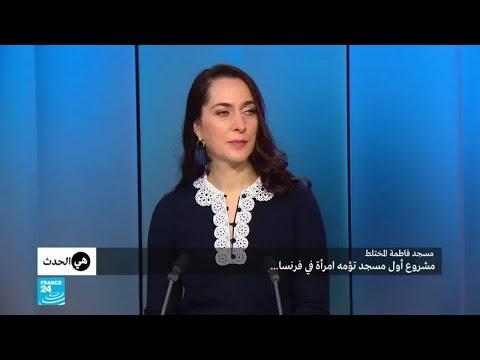 مسجد فاطمة المختلط في فرنسا.. مشروع أول مسجد تؤمه امرأة ويفتح بابه لمثليي الجنس  - 16:56-2019 / 2 / 8