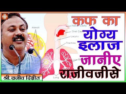 Rajiv Dixit Ji-जानिए कफ के 28 रोग और उपाए | स्वदेशी चिकीत्सा