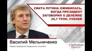 #ВасилийМельниченко: Свита Путина оживилась, когда президент заговорил о дележке 25,7 трлн. рублей