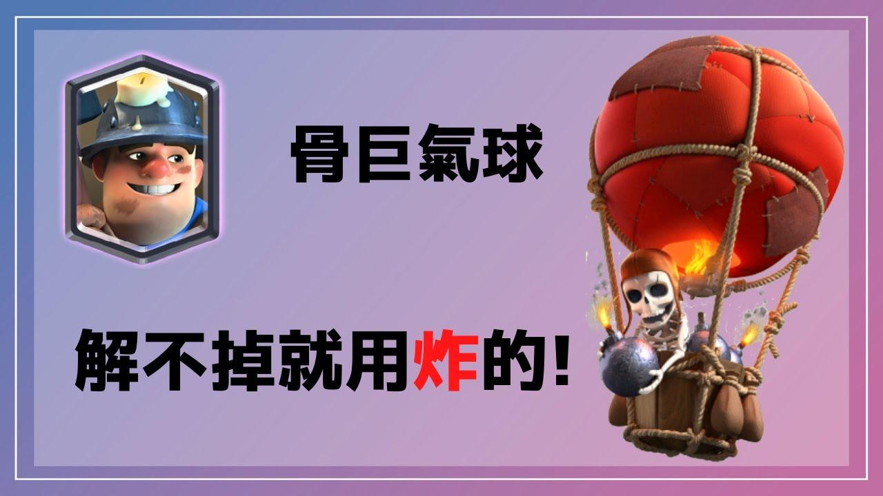 骨巨氣球! 最近常出現的Meta卡組 Clash Royale 皇室戰爭