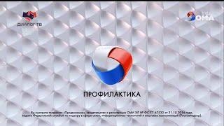 Уход на профилактику канала Продвижение - Диалог ТВ (Самара). 15.04.2020