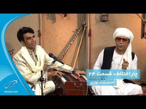 Char ekhtelat  Ep 24  Ahmad shah noori/چاراختلاط  قسمت 24- احمدشاه نوری
