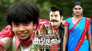 Kottarathil Kutty Bhootham Malayalam Full Movie   Malayalam Comedy Full Movie