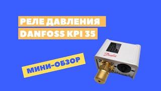 """Реле давления Danfoss KPI 35 G1/2"""" и G1/4"""" - обзор"""