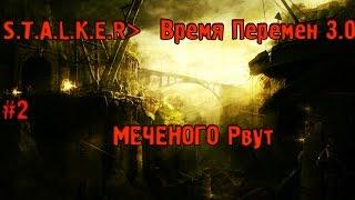 Сталкер Время Перемен 3.0 Прохождение #2 Меченого рвут(, 2015-02-03T19:53:13.000Z)