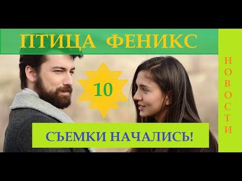 Изумрудный Феникс / Zumruduanka 10 СЕРИЯ русская озвучка/НОВОСТИ