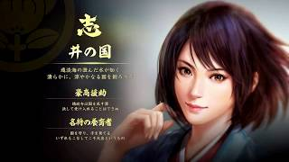 信長の野望・大志 井伊直虎 上級プレイ その1 井伊直虎 検索動画 28