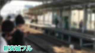 【名鉄】西尾特急ミュージックホーン