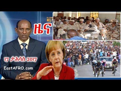 Eritrean News ( December 17, 2017) | Eritrea ERi-TV - YouTube