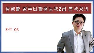 컴활2급 실기 본격강의…