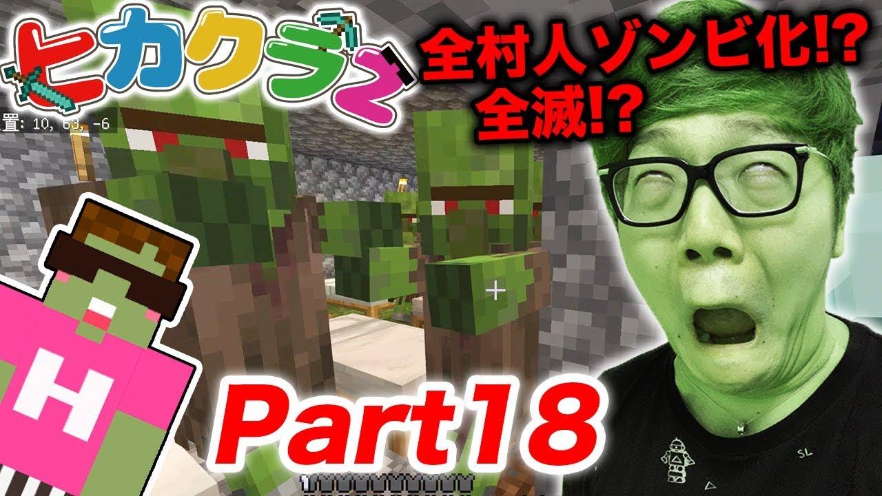 2 31 ヒカクラ part