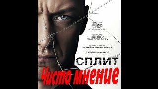 чисто мнение о фильме СПЛИТ