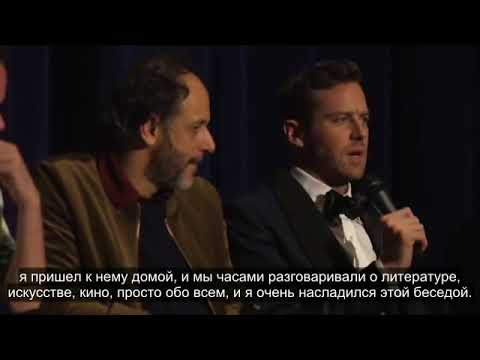 Timothee Chalamet   Armie Hammer   Call Me By Your Name с РУССКИМИ субтитрами (RUSS SUBS)
