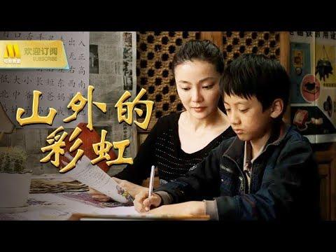 """【1080P Full Movie】《山外的彩虹》支教老师变身""""天使母亲"""",守护山里孩子的纯真 (殷宝莹 / 郭瑞 / 李杨沁宏 / 李萱 / 马小军 主演)"""