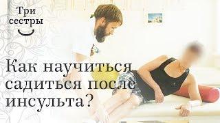 Обучение пациента перенесшего инсульт выходу на локоть, для последующего перехода в положение сидя