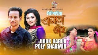 Chatgaiya Talto Vai By Jibok Barua And Poly Sharmin Mp3 Song Download