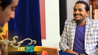 Aaliya | Episode 60 - (2021-06-24) | ITN Thumbnail