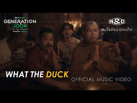 Whal & Dolph - คนใจอ่อน (อ่อนใจ) [Official MV]