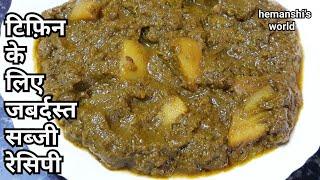 जब कुछ समझ न आये तो झटपट बनाये ये जबरदस्त सब्जी|स्वादिष्ट सब्ज़ी |Aloo Palak ki sabji -hemanshi